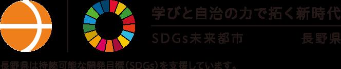 SDGs未来都市 長野県